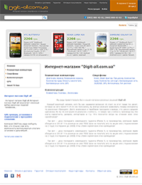 Інтернет магазин digit-all.com.ua